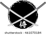 samurai swords and text samurai