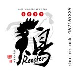 2017 chinese new year card.... | Shutterstock .eps vector #462169339