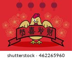 year of rooster 2017  chicken... | Shutterstock .eps vector #462265960