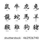 chinese zodiac symbols  black... | Shutterstock . vector #462926740