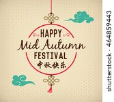 happy mid autumn festival... | Shutterstock .eps vector #464859443