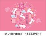 mid autumn festival template... | Shutterstock .eps vector #466339844