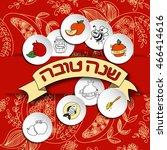 rosh hashanah  jewish new year  ... | Shutterstock . vector #466414616