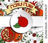 rosh hashanah  jewish new year  ... | Shutterstock . vector #466414619