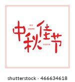 chinese greeting calligraphy...   Shutterstock .eps vector #466634618