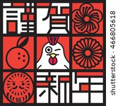 year of rooster 2017 label... | Shutterstock .eps vector #466805618