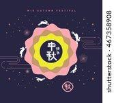 mid autumn festival template... | Shutterstock .eps vector #467358908