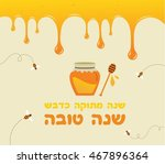 abstract icon for rosh hashanah.... | Shutterstock .eps vector #467896364
