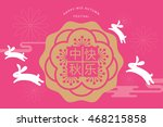 mid autumn festival greeting... | Shutterstock .eps vector #468215858