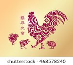 Vector Showing Rooster In Red...
