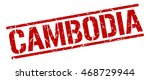 cambodia stamp. red square... | Shutterstock .eps vector #468729944