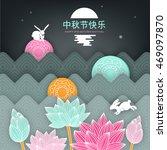 mid autumn festival... | Shutterstock .eps vector #469097870