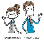 businessman to the mask | Shutterstock .eps vector #470242169