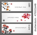 banners with red japanese maple ... | Shutterstock .eps vector #470321648
