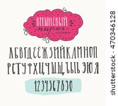 cyrillic script font. hand... | Shutterstock .eps vector #470346128