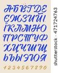 vector cyrillic alphabet ... | Shutterstock .eps vector #471724763