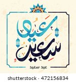 'eid saeed'  translated as ... | Shutterstock .eps vector #472156834