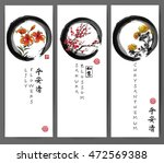 banners with lily  sakura and... | Shutterstock .eps vector #472569388