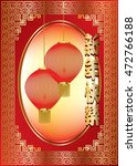 red chinese lanterns with... | Shutterstock .eps vector #472766188
