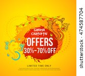 creative sale poster or sale... | Shutterstock .eps vector #474587704