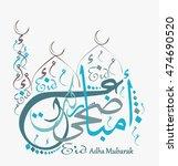 eid mubarak greeting...   Shutterstock .eps vector #474690520