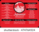 japanese food menu template...   Shutterstock .eps vector #474764524