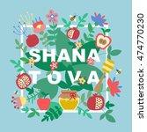 """shana tova""  happy new year... | Shutterstock .eps vector #474770230"