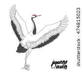 japanese dancing crane. vector... | Shutterstock .eps vector #474815023