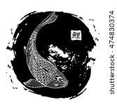 hand drawn koi fish. japanese... | Shutterstock .eps vector #474830374