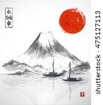 fijiyama mountain  red sun and... | Shutterstock .eps vector #475127113
