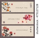 three banners with red maple ... | Shutterstock .eps vector #475127128