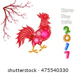 2017 happy new year greeting... | Shutterstock .eps vector #475540330