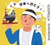 japanese tourism poster  waiter ... | Shutterstock .eps vector #475560370
