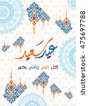 greeting card of eid al adha... | Shutterstock .eps vector #475697788