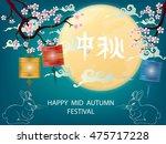 mid autumn festival vector... | Shutterstock .eps vector #475717228