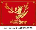 happy chinese new year 2017... | Shutterstock .eps vector #475838578