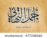 pilgrimage season arabic... | Shutterstock .eps vector #477238360