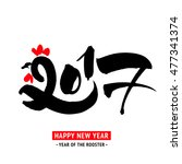 2017 happy new year greeting... | Shutterstock .eps vector #477341374