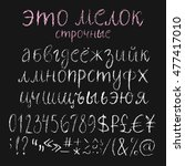 cyrillic alphabetical set.... | Shutterstock .eps vector #477417010