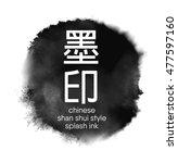 black ink blotch. | Shutterstock .eps vector #477597160