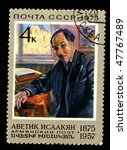 ussr   circa 1975  a postage...   Shutterstock . vector #47767489