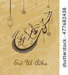 arabic calligraphy vector of an ... | Shutterstock .eps vector #477682438