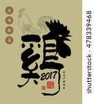 2017 chinese new year card.... | Shutterstock .eps vector #478339468