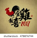 chinese new year card design ... | Shutterstock .eps vector #478876744