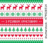 merry christmas in ukrainian... | Shutterstock .eps vector #479028514