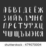 hand drawn russian script font. ... | Shutterstock .eps vector #479070004