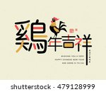 2017 chinese new year card....   Shutterstock .eps vector #479128999