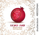Rosh Hashana Card   Jewish New...
