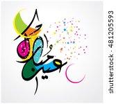 illustration of eid mubarak... | Shutterstock . vector #481205593
