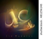 arabic islamic calligraphy... | Shutterstock .eps vector #481256140